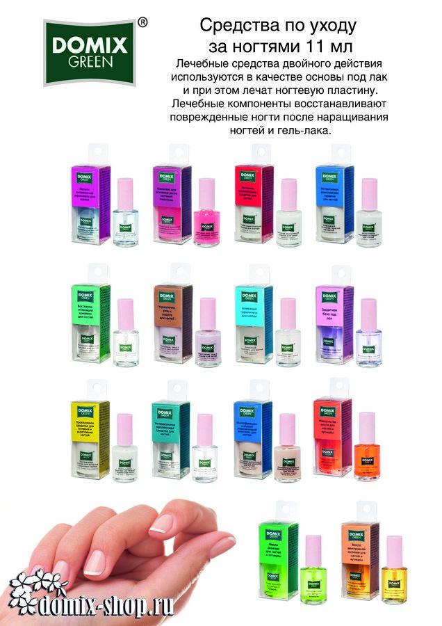 Средства по уходу за ногтями Domix
