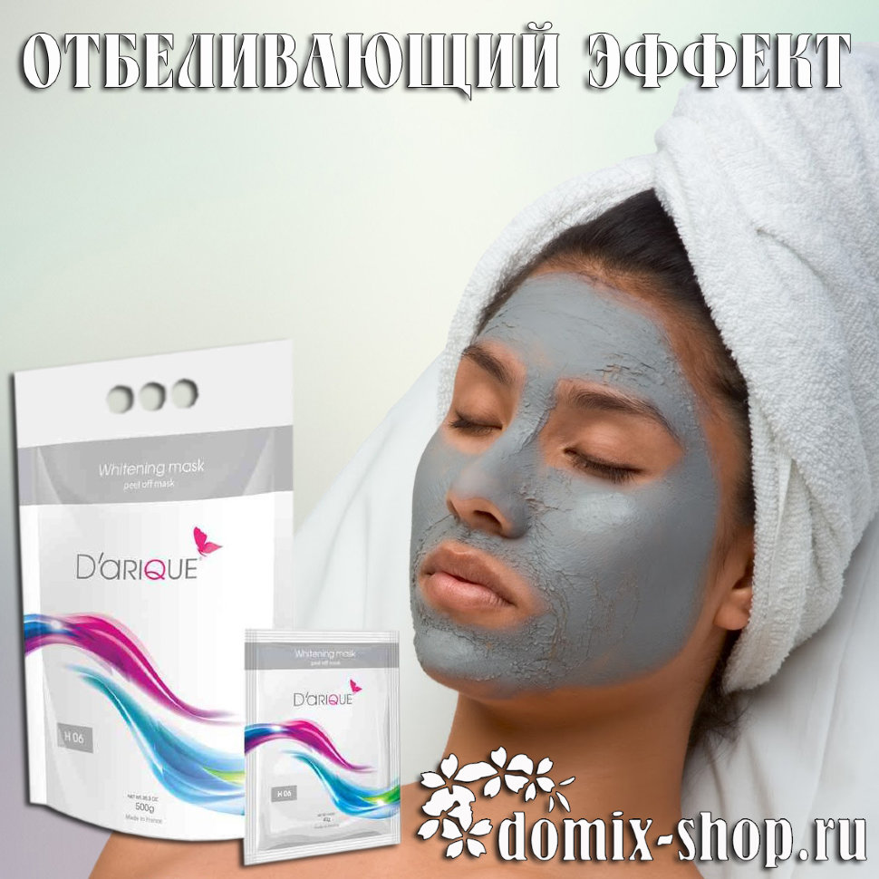 Отбеливающие маски для лица от загара домашних условиях