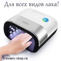 Гибридная лампа УФ/ЛЕД Global Fashion SUN3 SMART NAIL LAMP 2.0 48w