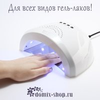 Гибридная лампа для полимеризации гель лака SUN ONE 48W UV LED, белая